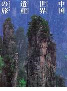 中国世界遺産の旅 4 長江流域・華南
