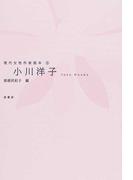 小川洋子 (現代女性作家読本)