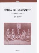 中国人の日本語学習史 清末の東文学堂 (学術叢書)