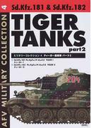ティーガー重戦車 パート2 ティーガーⅠティーガーⅡ (ミリタリーコレクション)