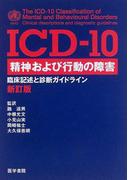 ICD−10精神および行動の障害 臨床記述と診断ガイドライン 新訂版