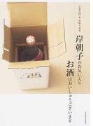 岸朝子のお気に入りお酒はおいしゅうございます 日本全国 お取り寄せ