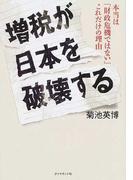増税が日本を破壊する 本当は「財政危機ではない」これだけの理由
