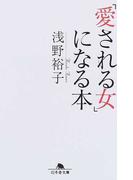 「愛される女」になる本 (幻冬舎文庫)(幻冬舎文庫)