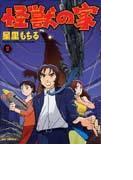 怪獣の家(ビッグコミックス) 2巻セット(ビッグコミックス)