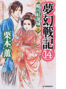 夢幻戦記 14 総司紅蓮城 下 (ハルキ・ノベルス)