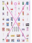 新・買ってはいけない 2006 (『週刊金曜日』ブックレット)