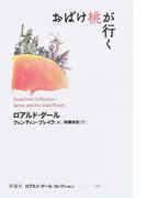 ロアルド・ダールコレクション 1 おばけ桃が行く