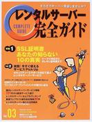 レンタルサーバー完全ガイド Vol.03 そろそろサーバー見直しませんか? (Impress mook)