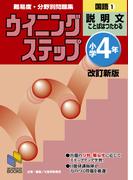 難易度・分野別問題集ウイニングステップ国語 改訂新版 小学4年1 説明文 (日能研ブックス)