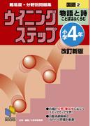 難易度・分野別問題集ウイニングステップ国語 改訂新版 小学4年2 物語と詩