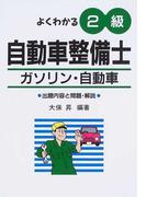 よくわかる2級自動車整備士ガソリン・自動車 第6版 (国家・資格シリーズ)
