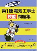 よくわかる!第1種電気工事士技能問題集 第8版 (国家・資格シリーズ)