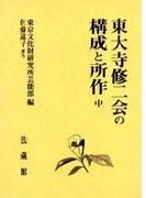 東大寺修二会の構成と所作 復刻 中