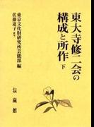東大寺修二会の構成と所作 復刻 下