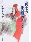 黄土の旗幟のもと (潮漫画文庫)(潮漫画文庫)