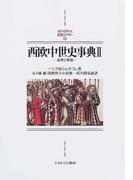 西欧中世史事典 2 皇帝と帝国 (MINERVA西洋史ライブラリー)