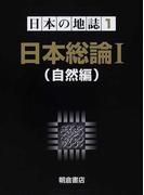 日本の地誌 1 日本総論 1 自然編