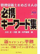 管理栄養士をめざす人の必携キーワード集 第2版