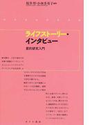 ライフストーリー・インタビュー 質的研究入門