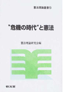 """""""危機の時代""""と憲法 (憲法理論叢書)"""