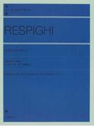 レスピーギ ピアノ曲集 2 自筆譜に基づく校訂版 (Zen‐on piano library)
