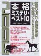 本格ミステリ・ベスト10 2006
