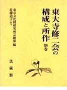 東大寺修二会の構成と所作 復刻 別巻