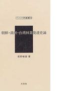 朝鮮・満州・台湾林業発達史論 復刻 (アジア学叢書)