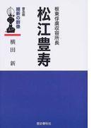 松江豊寿 板東俘虜収容所長 普及版 (維新の群像)