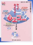 やってみようよ!心エコー 心エコーのナゾがみるみる解ける! (DVD book)