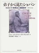 弟子から見たショパン そのピアノ教育法と演奏美学 増補・改訂版