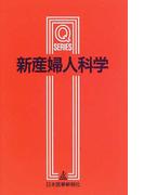 新産婦人科学 第2版 (Qシリーズ)