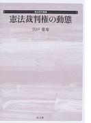 憲法裁判権の動態 (憲法研究叢書)