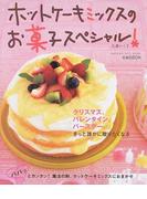 ホットケーキミックスのお菓子スペシャル! クリスマス、バレンタイン、バースデーetc.きっと誰かに贈りたくなる (Gakken hit mook)
