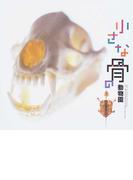 小さな骨の動物園 (INAX booklet)