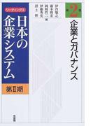 リーディングス日本の企業システム 第2期第2巻 企業とガバナンス