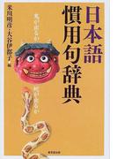 日本語慣用句辞典