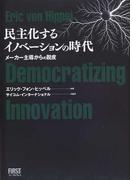 民主化するイノベーションの時代 メーカー主導からの脱皮