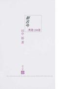 新古今;秀歌250首 (新々書ワイド判)