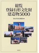 総覧登録有形文化財建造物5000