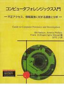 コンピュータフォレンジックス入門 不正アクセス、情報漏洩に対する調査と分析 (トムソンセキュリティシリーズ)