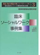 臨床ソーシャルワーク事例集 精神保健福祉援助演習 (福祉臨床シリーズ)