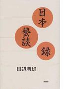 日本藝談録