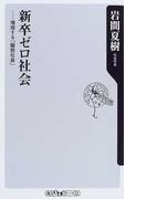新卒ゼロ社会 増殖する「擬態社員」 (角川oneテーマ21)(角川oneテーマ21)