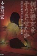 何が彼女をそうさせたか 東京のある街角、ホテルに向かう人妻たちの素顔
