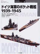 ドイツ海軍のポケット戦艦 1939−1945 (オスプレイ・ミリタリー・シリーズ 世界の軍艦イラストレイテッド)