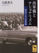 再軍備とナショナリズム 戦後日本の防衛観 (講談社学術文庫)(講談社学術文庫)