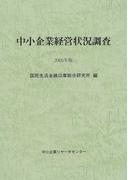 中小企業経営状況調査 2005年版