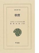 歌麿 (東洋文庫)(東洋文庫)
